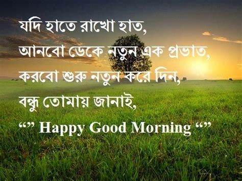 bengali good morning sms শ ভ সক ল এসএমএস কব ত স প রভ ত ম স জ ল খ ছব shuvo sokal