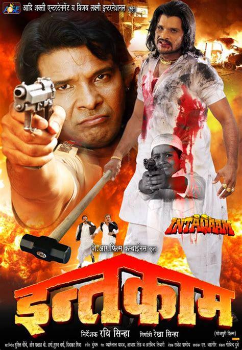 khiladi bhojpuri film actress name bhojpuri movie inteqam hd wallpaper top 10 bhojpuri