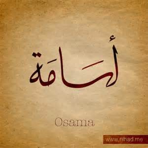 اسم أسامة بالخط العربي من تصميم نهاد ... D Alphabet Wallpapers