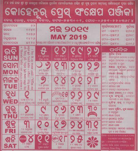 odia kohinoor calendar   view