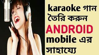 nat bangla tutorial search mobial guitar bangla tutorial genyoutube