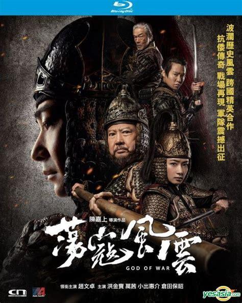download film god of war blu ray yesasia god of war 2017 blu ray english subtitled