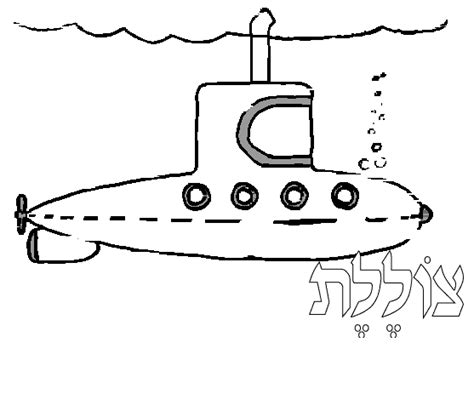 Torah Tots Alef Bet Submarine Coloring Page Submarine Coloring Pages