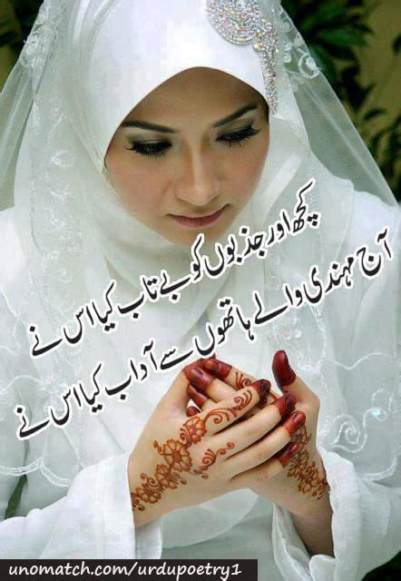 urdu poetry islamic wedding muslim wedding dresses