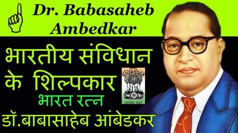 ambedkar biography in hindi dr babasaheb ambedkar biography in hindi urdu bharat