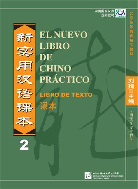 libro el ltimo caso de el nuevo libro de chino pr 193 ctico 2 blog aprendechinohoy