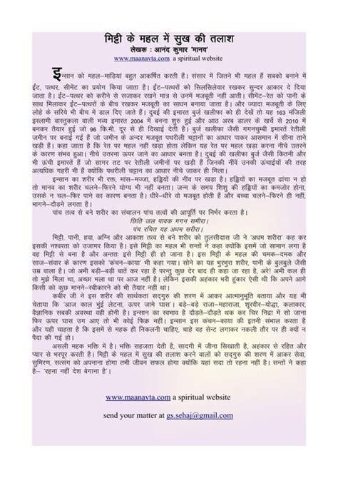 Shram Ka Mahatva Essay In by Essay On Khel Ka Mahatva 10 Bookwriting Web Fc2
