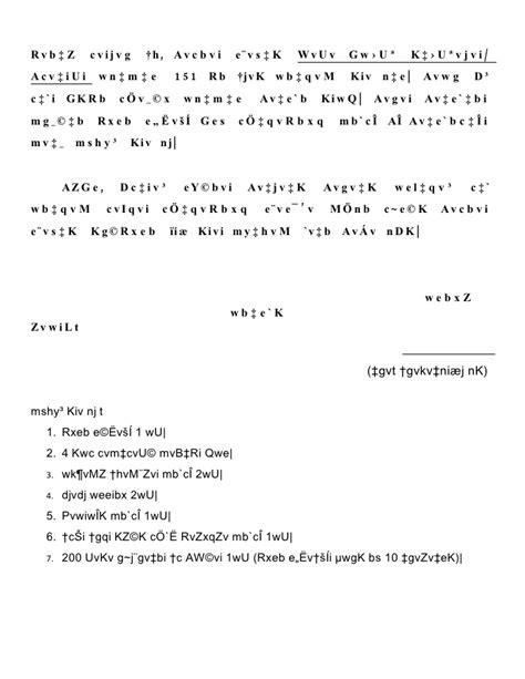 Official Letter In Bengali Application In
