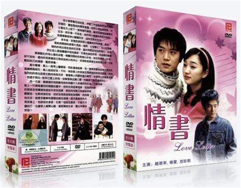 Letter Korean Drama Letter 情书 Korean Drama Poh