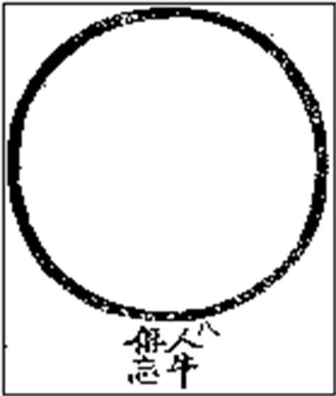 los diez toros zen kokuan los diez toros del zen kokuan zen kokuan los diez toros del zen