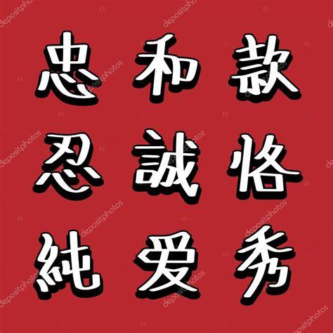 lettere giapponesi alfabeto set di lettere giapponesi vettoriali stock