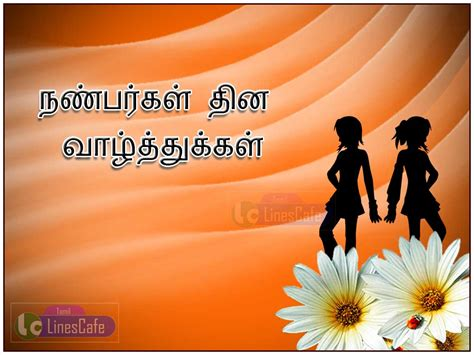 tamil new year wishes in tamil font nanbargal dhinam wishes greetings tamil tamil linescafe