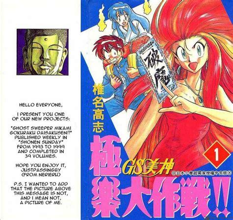 Ghost Sweeper Mikami No18 ghost sweeper mikami 1 read ghost sweeper mikami 1 page 1