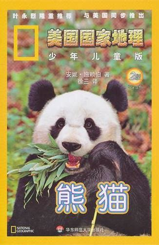 1426315813 national geographic kids readers snakes national geographic readers kids edition chinese books