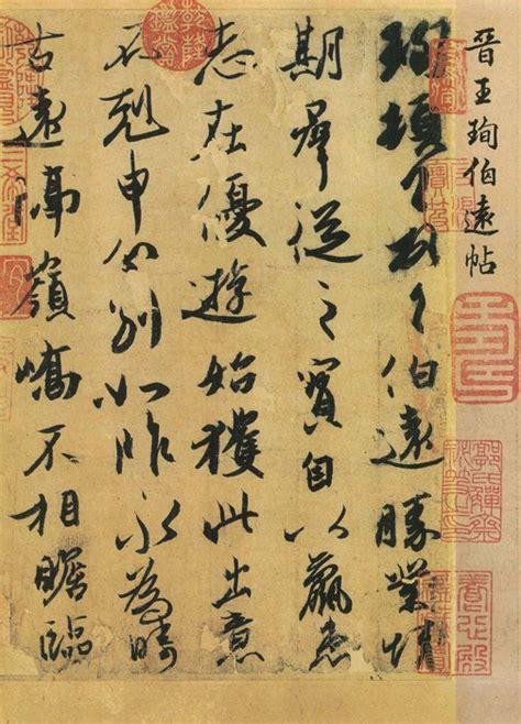 wang xun chinese calligraphy china  museum