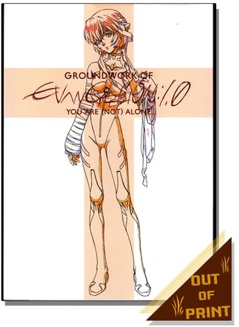 groundwork of evangelion 1 0 you are not alone book