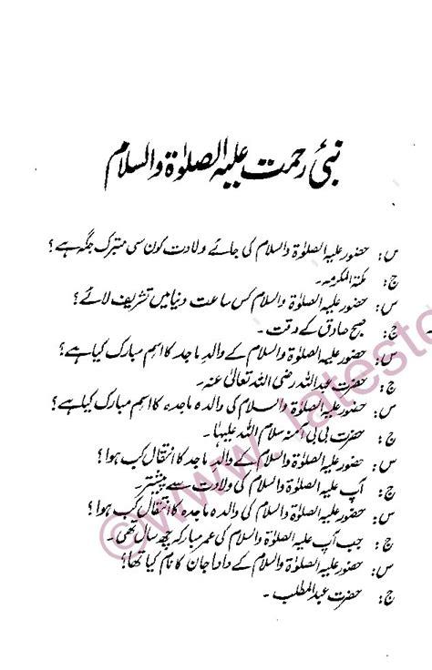 quiz questions urdu questions and answers in urdu www pixshark com images