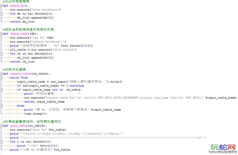 tutorial python mysql python mysql数据库连接 判断 创建表的方法 玩蛇网