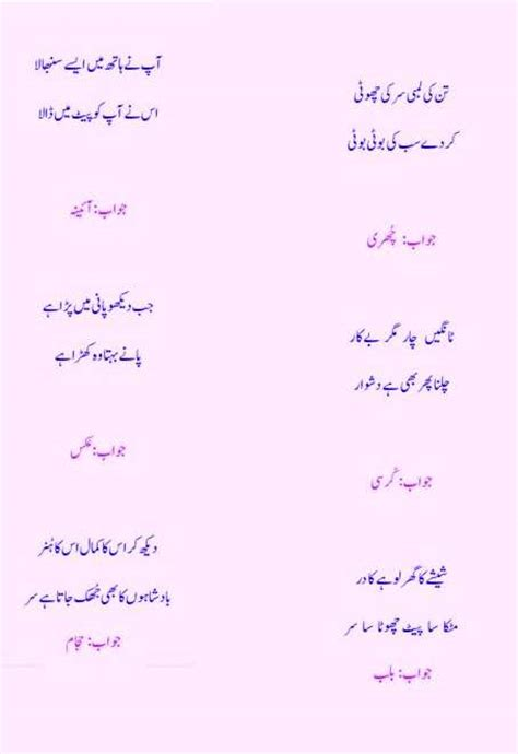 urdu paheliyan with answer funny urdu paheli sms shayari urdu riddles paheliyan hi paheliyan book with answer free