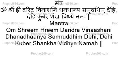 black wealth mantra mantra sadhana for wealth on dhanteras prophet666