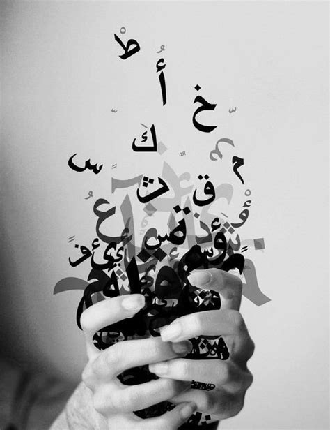 Touch Brush Kuas Tangan representation of what it feels like trying to learn arabic beautiful mysterious