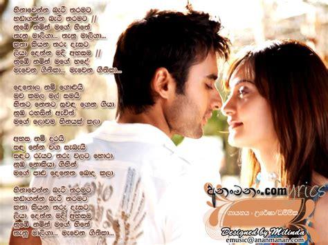 Love Themes Sinhala | hinawenna beri taramata anuththara theme song uresha