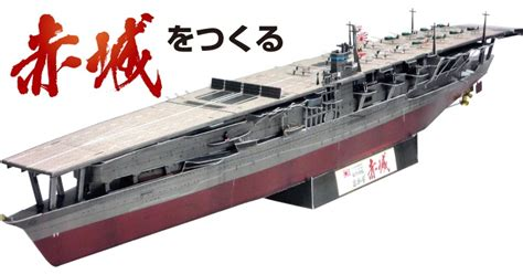 How To Make A Paper Aircraft Carrier - ijn akagi aircraft carrier papercraft papercraft