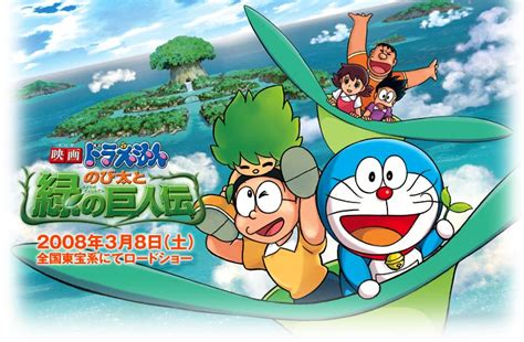 movie doraemon nobita and the green giant legend top cartoon wallpapers nobita and the green giant legend