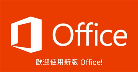microsoft office free mobile microsoft office mobile 免費 android iphone 開放下載