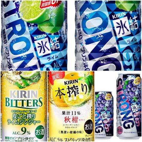 Kirin Citrus Juicer chuhai new kirin strong hyoketsu bitters lime honshibori autumn citrus