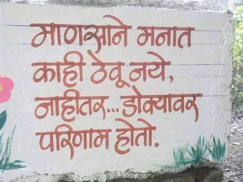 Marathi Wedding Quotes by Wedding Quotes In Marathi Best Marathi Images On