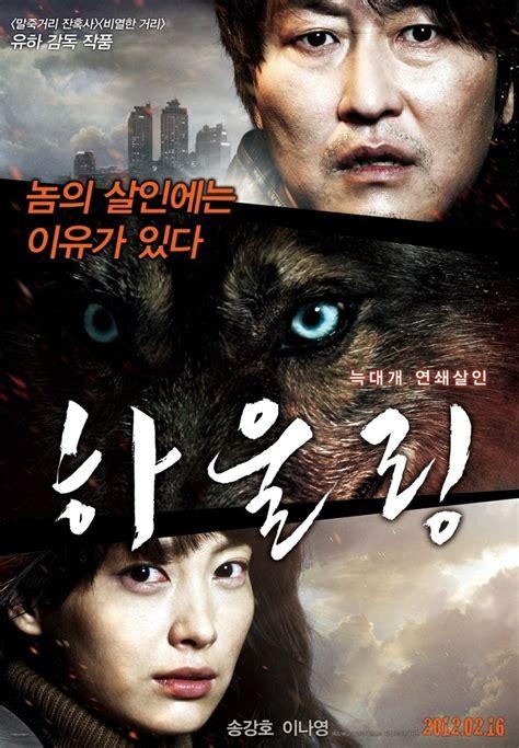 rekomendasi film movie korea 영화포스터 하울링 하울링 포스터 송강호 이나영