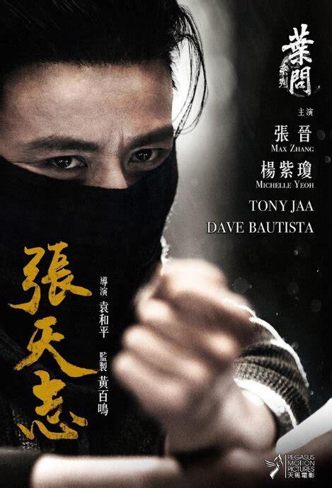 film action hong kong 2017 2017 chinese martial arts movies a k china movies