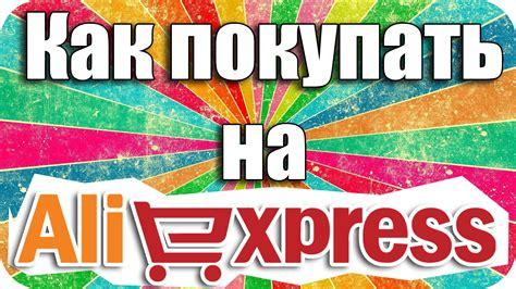 как покупать в китае покупки на aliexpress для новичков