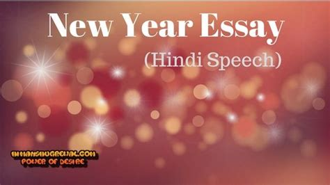 new year malaysia essay new year essay speech नव वर ष पर ह द न ब ध