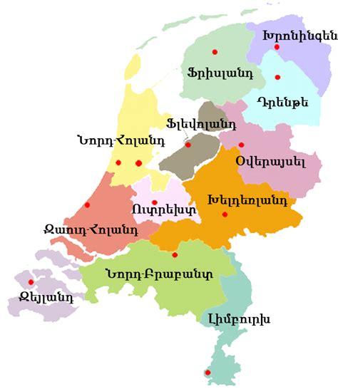 netherlands map of provinces provinces of the netherlands
