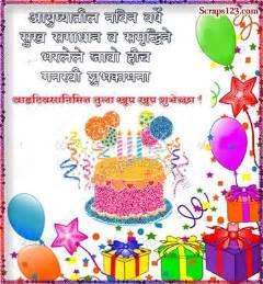 1st birthday invitation card matter in marathi 28 images happy 1st birthday invitation card matter in marathi i miss u marathi auto design tech stopboris Gallery