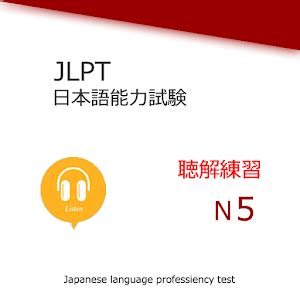 japanese language apk japanese language test n5 listening android apps on play