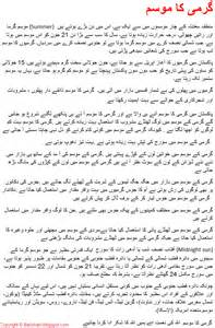 Essay 4 Seasons by Summer Vacation Essay In Urdu Garmi Ka Mausam Summer Season In Pakistan Mosam E Garma Urdu