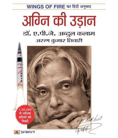 abdul kalam biography in hindi free download dr apj abdul kalam wings of fire www imgkid com the