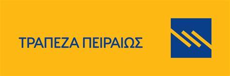 piraeus bank gr διαγωνισμός check in class