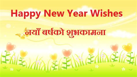 happy new year wishes messages in nepali hello friends