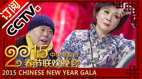 cntv new year gala 2015 2015 央视春节联欢晚会 小品 车站奇遇 蔡明 潘长江 穆雪峰 cctv春晚