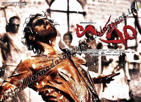 ugram film lion tattoo ulidavaru kandante 2014 kannada movie mp3 songs free