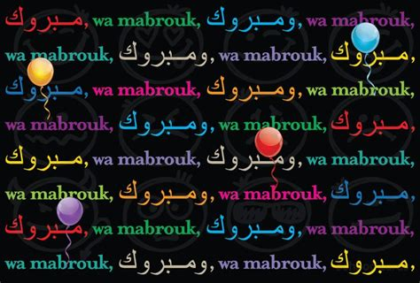 Wedding Congratulations In Arabic by 17 Best Images About Arabic Greeting Cards On