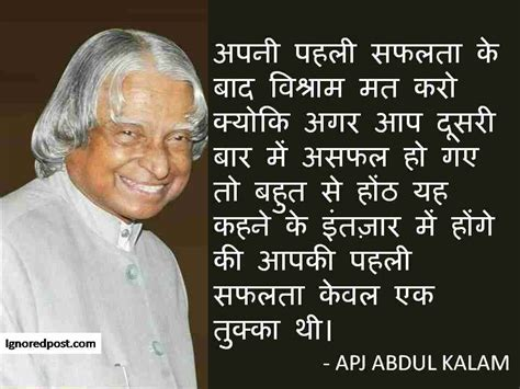 biography in hindi of apj abdul kalam abdul kalam quotes dreams success failure student