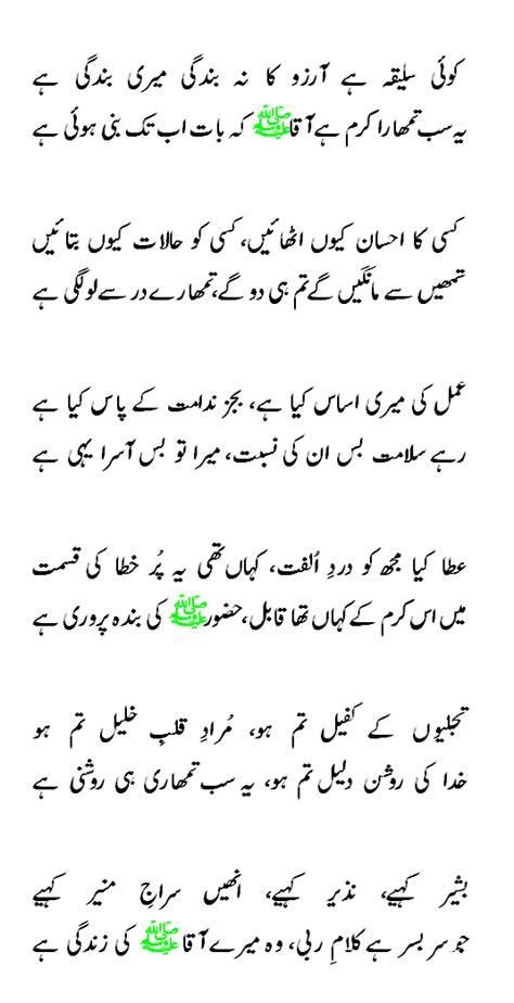 Naat-e-Rasool-e-Maqbool S.A.W - Page 10 - CSS Forums