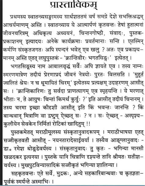 biography in hindi of bhagat singh biography of bhagat singh in sanskrit 8691351