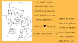 Vividhata Mein Ekta Essay In Gujarati by Children S Day Poems In ह न द कव त Bal Diwas Essay