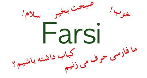 language farsi image gallery language